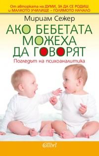 """""""Ако бебетата можеха да говорят"""", нова книга от Мириам Сежер"""