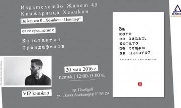 """Премиера в Пловдив – """"За кого се сещаш, когато се сещаш за някого?"""" от Константин Трендафилов"""