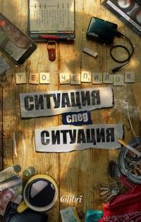 """Тео Чепилов дебютира на литературната сцена със сборника """"Ситуация след ситуация"""""""