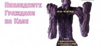 """""""Последните граждани на Кале"""" –  самостоятелна изложба-скулптура на Венцислав Занков"""