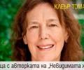 """""""Колибри"""" представя """"Невидимата жена"""" на Клеър Томалин"""
