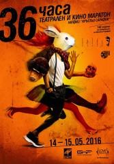 36ch-Maraton-NATFIZ-plakat