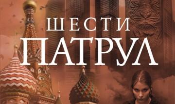ШЕСТИ ПАТРУЛ / СЕРГЕЙ ЛУКЯНЕНКО