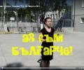 """Ученици от """"Св. Св. Кирил и Методий"""" – Гоце Делчев се включиха в  """"Аз съм българче"""""""