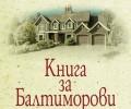"""Жоел Дикер идва за премиерата на """"Книга за Балтиморови"""""""