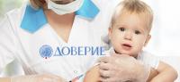 Клиничната лаборатория на МБАЛ Доверие предлага пълен пакет изследвания за прием на деца в детски градини и ясли