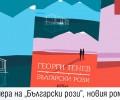"""Премиера на """"Български рози"""" от Георги Тенев в София"""