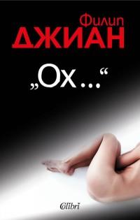 """Излиза от печат романът """"Ох…"""" на Филип Джиан"""