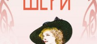 """""""Шери"""", най-известното произведение на Колет, в книжарниците от 26 септември"""
