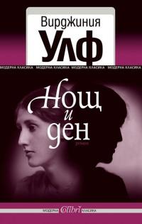 """""""Нощ и ден"""", един от по-ранните романи на Вирджиния Улф"""