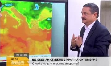 Метеоролози прогнозират затопляне
