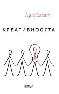 """Големият рекламист Луис Басат представя в България """"Креативността"""""""