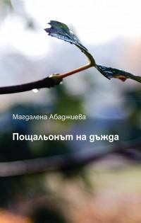 """""""Пощальонът на дъжда"""" на Магдалена Абаджиева"""