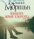 """Кейт Мортън разказва историята на """"Къщата край езерото"""""""