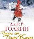 """""""Писма от Дядо Коледа"""" на Толкин за първи път на български език"""
