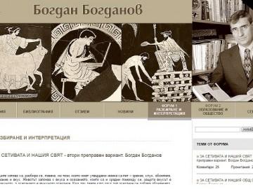 Форумите на професор Богдан Богданов  продължават говоренето