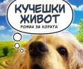"""Феноменалният бестселър """"Кучешки живот"""" излиза у нас"""