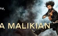 Ара Маликян: Цигулката е най-важната личност в моя живот!
