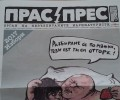 """Първият брой на """"Прас прес"""" изчезна от будките"""