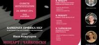 """Цикълът """"Солисти-интерпретатори"""" на КАМЕРАТА ОРФИКА НБУ вече е в Концертен комплекс България"""