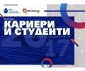 """Нов български университет е домакин на форум """"Кариери и студенти"""" 2017"""