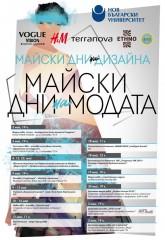 Plakat-dni-na-modata-2017v3