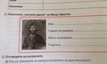 """""""Личните данни"""" на Иисус – в учебно помагало"""