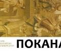Нов български университет представя творчеството на художника Ясен Гюзелев