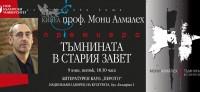 """Премиера на книгата """"Тъмнината в Стария завет""""  на проф. Мони Алмалех, д.н."""