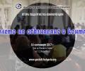 Втора конференция по гещалттерапия