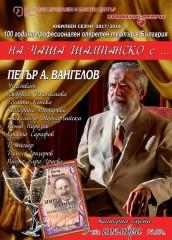 Plakat_Petar_Vangelov