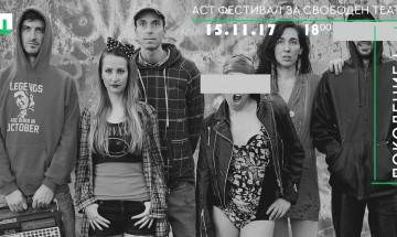 """""""В/ХОД навън"""" със серия от арт събитияв Център за култура и дебат """"Червената къща"""""""