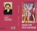 """Поетът Димитър Дженев представя """"Небесни посланици"""" в клуб """"Перото"""""""