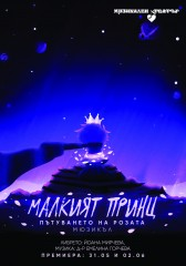 2.06`18_Malkiat_Princ_poster