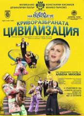 PLAKAT - Albena Mihova