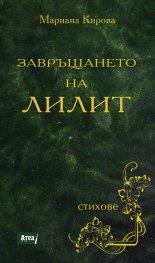 Завръщането на жената мит в новата книга  на Мариана Кирова