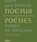 Поезията на Пиер дьо Ронсар в първо представително двуезично издание