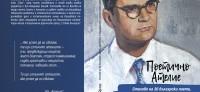 """Националният литературен музей и НДФ """"13 века България"""" връчват наградата за поезия """"Владимир Башев"""""""