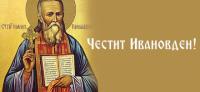 350 000 българи празнуват Ивановден