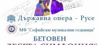 """Русенската опера участва в """"Софийски музикални седмици"""""""