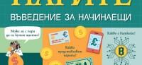 """Издателство """"Фют"""" представя: """"Парите"""" (Въведение за начинаещи)"""