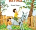 Игри, вълнения и приключения в детската книжка