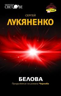 """Издателство """"Инфодар"""" представя книгата """"Белова"""""""