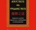 """Издателство """"Инфодар"""" с нова книга – """"Изкуството на предимството"""""""