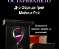 """Издателство """"Инфодар"""" с нова книга – """"Стоп на остаряването"""""""