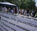 Столичани тестваха правописа си в Южния парк