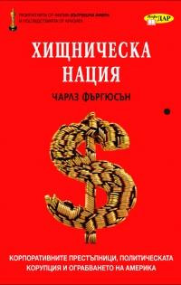 """""""Хищническа нация""""– новото предложение на издателство """"Инфодар"""""""