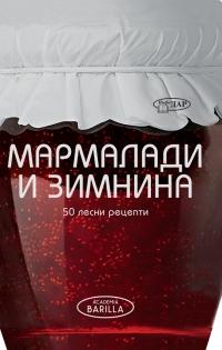 """""""Инфодар"""" представя новата книга от поредицата 50 Лесни рецепти – МАРМАЛАДИ И ЗИМНИНА"""