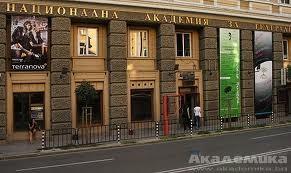 Национална академия за театрално и филмово изкуство