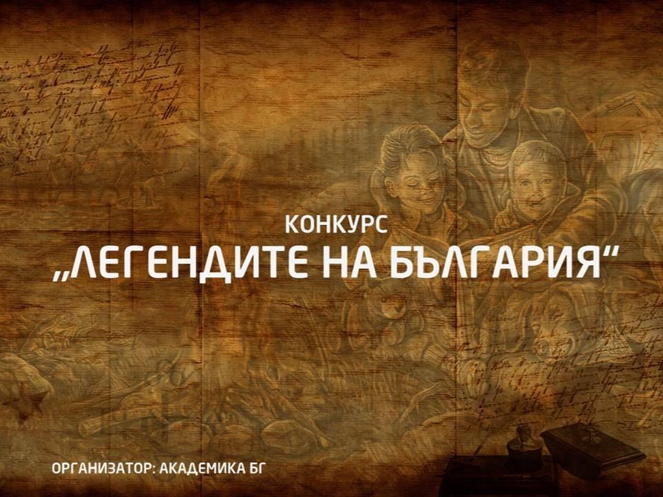 Легендите на България